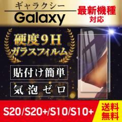 【即日発送】Galaxy S20 ガラス フィルム ギャラクシー Note10 Plus S10 S9 S8 画面 保護 液晶 気泡ゼロ 綺麗に貼れる 耐衝撃 シート 9H/