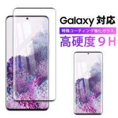 【即日発送】GALAXY ガラス フィルム 全面 ギャラクシー S20 S10 Note10 S9 S8 Plus 液晶 画面 保護 湾曲 3D フルサイズ 黒/母の日 早割