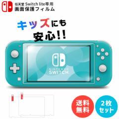 Nintendo Switch lite ニンテンドー 任天堂 スイッチ ライト 本体 カバー 保護フィルム フィルム 2枚セット 本体 画面保護 シート 高透明