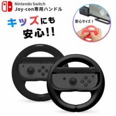 Nintendo Switch スイッチ ジョイコン ハンドル 黒 黒 Joy-Con コントローラー カバー 傷防止 保護 グリップ レースゲーム 任天堂 ニンテ