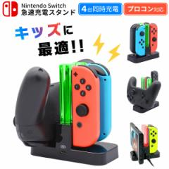 Nintendo Switch スイッチ 4台同時充電 ジョイコン プロコン 充電スタンド Joy-Con コントローラー 充電 充電器 任天堂 ニンテンドー 【