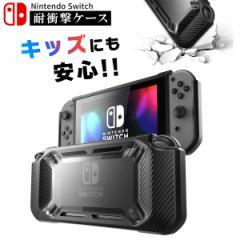 Nintendo Switch スイッチ 耐衝撃 衝撃吸収 保護 ハード ケース カバー 傷防止 バンパー グリップ 任天堂 ニンテンドー ゲーム アクセサ