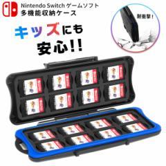 Nintendo Switch スイッチ ゲームソフト ケース 16枚収納可 耐衝撃 傷防止 保護 防水 カード ケース 任天堂 ニンテンドー ゲーム アクセ