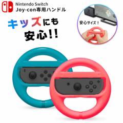 Nintendo Switch スイッチ ジョイコン ハンドル 青 赤 Joy-Con コントローラー カバー 傷防止 保護 グリップ レースゲーム 任天堂 ニンテ