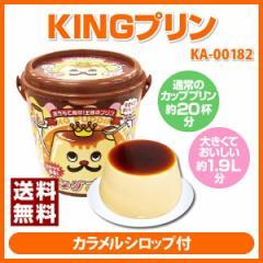 【送料無料】KINGプリン [KA-00182Q] - ピーナッツクラブ/バケツ/スイーツ/デザート
