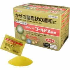 【第(2)類医薬品】ビタトレールゴールドA微粒 44包 【総合感冒薬(かぜ薬)・パブロンゴールドA微粒と同等の成分配合】