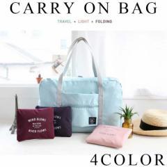 キャリーオンバッグ かわいいパステルカラー 旅行バッグ ボストンバッグ 軽量 折りたたみ 送料無料