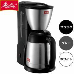 【送料無料】メリタ コーヒーメーカー ノア SKT54 2~5杯用