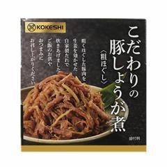 KOKESHI こだわりの豚しょうが煮 65g×24入