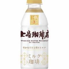 UCC上島珈琲店 ミルク珈琲 P270ml×24入(10月中旬頃入荷予定)