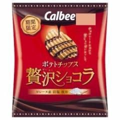 カルビー ポテトチップス 贅沢ショコラ 52g×12入(11月上旬頃入荷予定)
