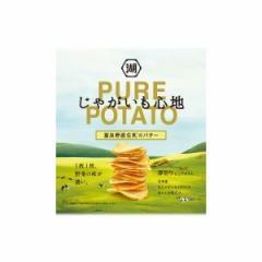 湖池屋 PURE POTATO じゃがいも心地 富良野産生乳のバター 58g×12入(11月上旬頃入荷予定)
