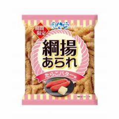 ぼんち 綱揚あられ たらこバター味 70g×20入(11月上旬頃入荷予定)