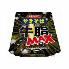 まるか食品 ペヤング 牛脂MAXやきそば 18入(11月上旬頃入荷予定)