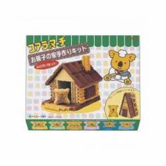 ロッテ コアラのマーチ お菓子の家手作りキット  1入(11月上旬頃入荷予定)