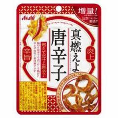 アサヒグループ食品 真・燃えよ唐辛子 14g×8入(10月中旬頃入荷予定)