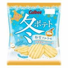 カルビー 冬ポテト 粉雪ソルト味 65g×12入(12月上旬頃入荷予定)