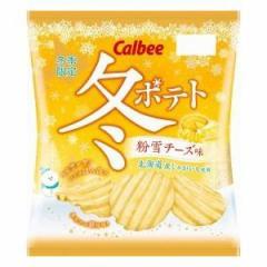 カルビー 冬ポテト 粉雪チーズ味 65g×12入(12月上旬頃入荷予定)