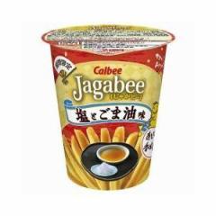 カルビー Jagabee(ジャガビー) 塩とごま油味 38g×12入(12月上旬頃入荷予定)