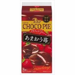 ロッテ プチチョコパイ あまおう苺 8個×5入(12月上旬頃入荷予定)