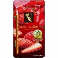 ロッテ 産地限定味わいトッポ 紅ほっぺ&章姫 2袋×10入(12月上旬頃入荷予定)