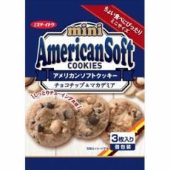イトウ製菓 アメリカンソフト チョコ&マカデミア 3枚×10入