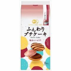 ロッテ ふんわりプチケーキ 塩あんショコラ 8個×5入