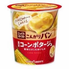 ポッカサッポロ こんがりパン 濃厚コーンポタージュカップ 6入(8月下旬頃入荷予定)