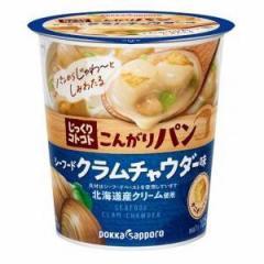 ポッカサッポロ こんがりパン クラムチャウダーカップ 6入(8月下旬頃入荷予定)