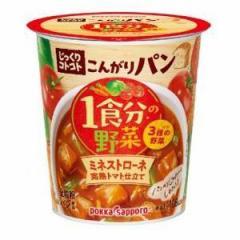 ポッカサッポロ 1食分の野菜 ミネストローネカップ 6入(8月下旬頃入荷予定)