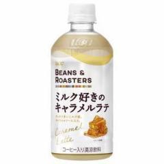 UCC上島珈琲店 B&R ミルク好きのキャラメルラテ P450ml×24入(10月中旬頃入荷予定)