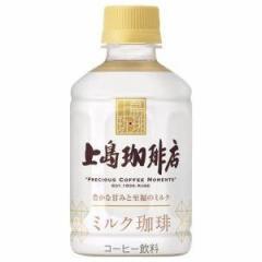 UCC上島珈琲店 ミルク珈琲 自販機用 P280ml×24入(10月中旬頃入荷予定)