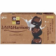グリコ 神戸ショコラ とろけるハーモニー ショコラフォンダン 8粒×10入