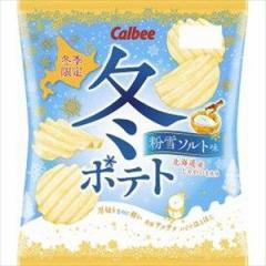 カルビー 冬ポテト 粉雪ソルト味 65g×12入