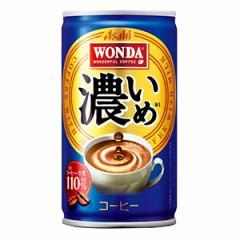 アサヒ飲料 ワンダ 濃いめ(缶) 165g×30入