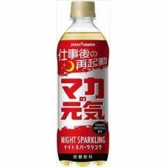 ポッカサッポロ マカの元気 ナイトスパークリング P500ml×24入(2月上旬頃入荷予定)