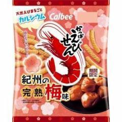 カルビー かっぱえびせん 紀州の完熟梅味 70g×12入