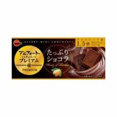 ブルボン アルフォートミニチョコレートプレミアム たっぷりショコラ 10入(2月上旬頃入荷予定)