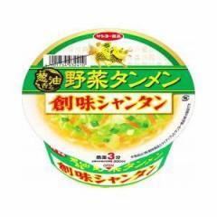 サンヨー食品 創味シャンタン 葱油香る野菜タンメン 12入(2月上旬頃入荷予定)