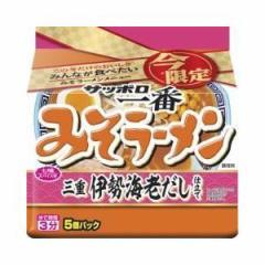 サンヨー食品 サッポロ一番 みそラーメン 三重伊勢海老だし 5食×6入