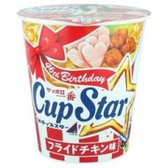 サンヨー食品 サッポロ一番 カップスター フライドチキン味 12入