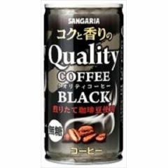 サンガリア コクと香りのクオリティ ブラック 185g×30入