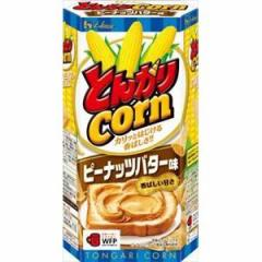 ハウス とんがりコーン ピーナッツバター 75g×10入(2月上旬頃入荷予定)