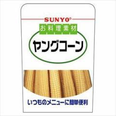 サンヨー お料理素材 ヤングコーン 160g×10入