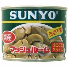 サンヨー堂 マッシュルームまるごとスライス(国産) 130g×12入