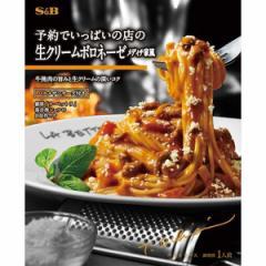 エスビー食品 S&B 予約の店 生クリームボロネーゼ 5入