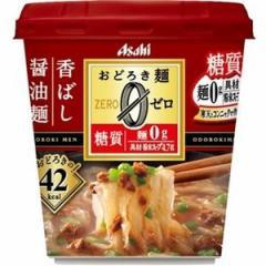アサヒグループ食品 おどろき麺0 香ばし醤油麺 15g×6入