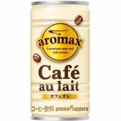 ポッカサッポロ アロマックス カフェオレ(缶) 190g×30入