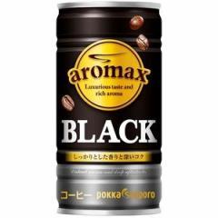 ポッカサッポロ アロマックス ブラック(缶) 185g×30入