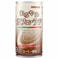 サンガリア まろやかカフェラテ(缶) 190g×30入